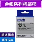 【愛普生 EPSON 標籤帶】 LK-4SBM銀底黑字標籤帶12mmx9M金銀系