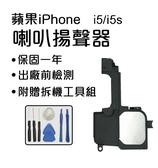 【coni shop 】iPhone5 5s 喇叭揚聲器喇叭雜音擴音損壞維修手機零件維修現場更換贈拆機工具