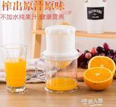 手動榨汁機家用榨汁器嬰兒寶寶原汁機壓汁器迷你炸果汁機榨橙汁  9號潮人館