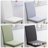一件8折免運 椅套通用餐椅套餐桌椅子套罩布藝連身座椅背皮凳子套家用簡約現代素面