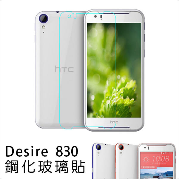 HTC Desire 628 825 830 X9 A9 M7 M10 530 610 728 玻璃貼 鋼化 玻璃膜 螢幕保護貼 BOXOPEN