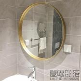 北歐木質圓形鏡子壁掛簡約梳妝臺裝飾鏡搭配洗手間浴室鏡黃銅金色 新年特惠