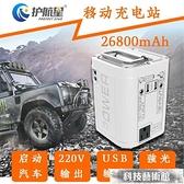 護航星 汽車應急啟動電源戶外多功能220V大容量移動電源UPS逆變器 交換禮物 免運