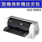 【舊換新】EPSON 點陣印表機 DLQ-3500CII
