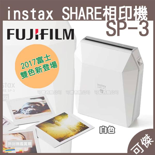 FUJIFILM instax SHARE SP-3 相印機 SP3 方型底片 相印機 馬上看相印機 印相機  平輸