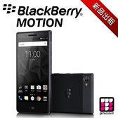 【手機出租】BLACKBERRY MOTION (最新趨勢以租代替買)