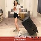 行李箱 26寸超大容量加厚鋁框密碼箱拉桿箱ins網紅旅行箱男行李箱女26寸 DF 維多原創
