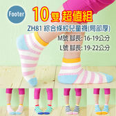 Footer ZH81 10雙超值組 綜合條紋兒童薄襪(腳掌腳跟一點厚度);蝴蝶魚戶外