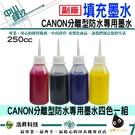 【組合方案/連續供墨/填充墨水】CANON 250cc 防水墨水 - 四色一組 適用IB4070/IB4170/MB5070/MB5170/MB5470