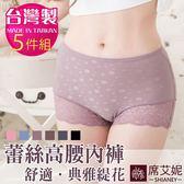 女性蕾絲高腰內褲 雙倍蕾絲 台灣製造 No.1102 (5件組)-席艾妮SHIANEY