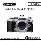 Olympus E-M5 Mark III 單機身 E-M5III E-M5MK3 3期零利率 / 免運費 WW【平行輸入】