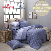 IN HOUSE-漫步赫瓦爾-膠原蛋白紗床罩組(加大)