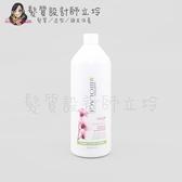 立坽『瞬間護髮』台灣萊雅公司貨 MATRIX美奇絲 蘭花持色護髮乳1000ml LH04