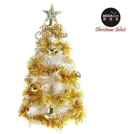 【南紡購物中心】【摩達客】台灣製2尺60cm經典白色聖誕樹+金色系裝飾