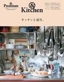 &Premium居家廚房與道具特集