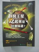 【書寶二手書T5/科學_GNM】冥王星吃起來是什麼味道?_傅宗玫, 貝曼