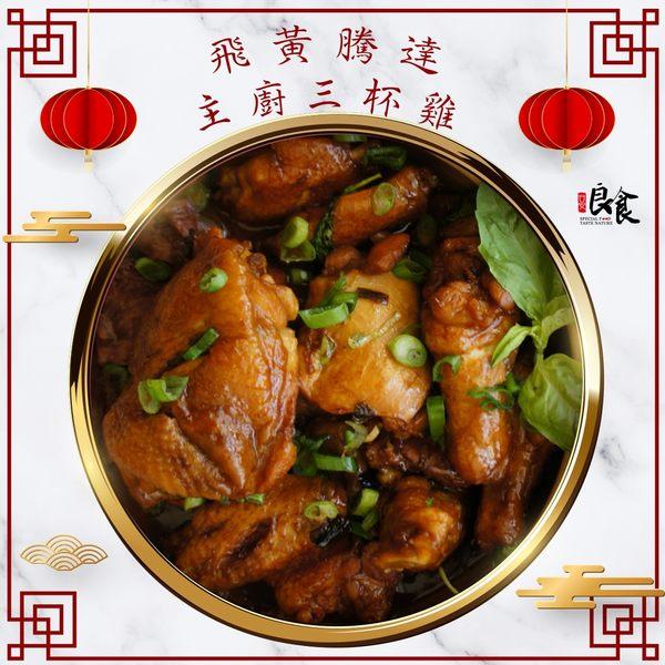 團圓年菜:飛黃騰達·主廚三杯雞 日安良食