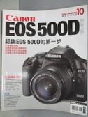 【書寶二手書T9/攝影_YIG】Canon EOS 500D完全上手