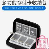 內存卡包相機存儲卡收納包SD卡收納盒便攜數碼收納防丟【匯美優品】