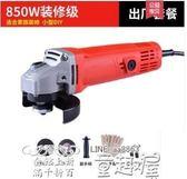 拋光機 角磨機磨光機電動打磨機多功能迷你家用萬用拋光手磨機切割機220VJD 童趣屋