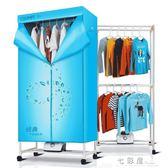乾衣機風乾機暖風烘衣機靜音省電速乾衣櫃衣服烘乾機家用小型igo   檸檬衣舍