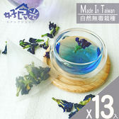 (本月最優惠)好食光 台灣無毒種植蝶豆花(13入)_三角茶包