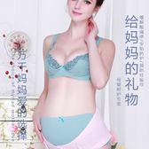托腹帶孕婦專用透氣產前保胎帶護腰