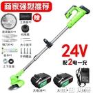 充電割草機 24v充電式打草機 輕便型鋰電充電除草機 手持電動割草機