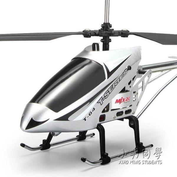 超大迷你小遙控直升機搖控飛機合金飛行器充電耐摔玩具 igo 全館免運