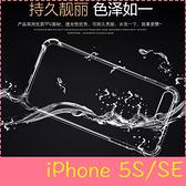【萌萌噠】iPhone 5/5S/SE  防摔透明簡約款 四角強力加厚保護殼 全包防摔軟殼 手機殼 手機套