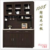 【水晶晶家具/傢俱首選】艾力森胡桃色4呎雙層仿石面雙層餐碗櫃SB8318-1