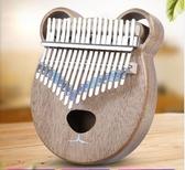拇指琴 KIMI拇指琴17音小熊小豬全單Kalimba卡林巴手指鋼琴初學者電箱款 夢藝家