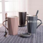 马克杯 創意潮流簡約家用杯子陶瓷馬克杯帶蓋勺女學生韓版咖啡茶杯水杯·夏茉生活