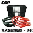 【CSP】38AA汽車救援線10呎(含包) / 卡車專用救車線 銅線足線導電性極佳 (38AA)