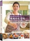 阿芳老師手做美食全紀錄:媽媽的私房味【城邦讀書花園】
