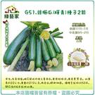 【綠藝家】G51.綠櫛瓜(輝青)種子2顆...