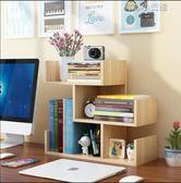 書架 簡易桌上小書架兒童桌面置物架學生家用書柜簡約辦公收納柜省空間YYJ 育心小賣館