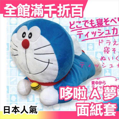 【小福部屋】日本 哆啦A夢 小叮噹 面紙盒 圓滾滾 面紙套 立體造型 衛生紙盒【新品上架】