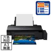EPSON L1800 A3+連續供墨印表機 【加購一組墨水上網登錄升級3年保固】