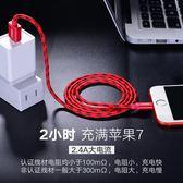 iPhone6數據線mfi認證蘋果8手機X5s7P六ipad充電器線加長2米  百姓公館