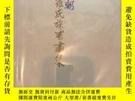 二手書博民逛書店N罕見末代皇朝 愛新覺羅氏族書畫集Y439241 丸善株式會社 出版1989