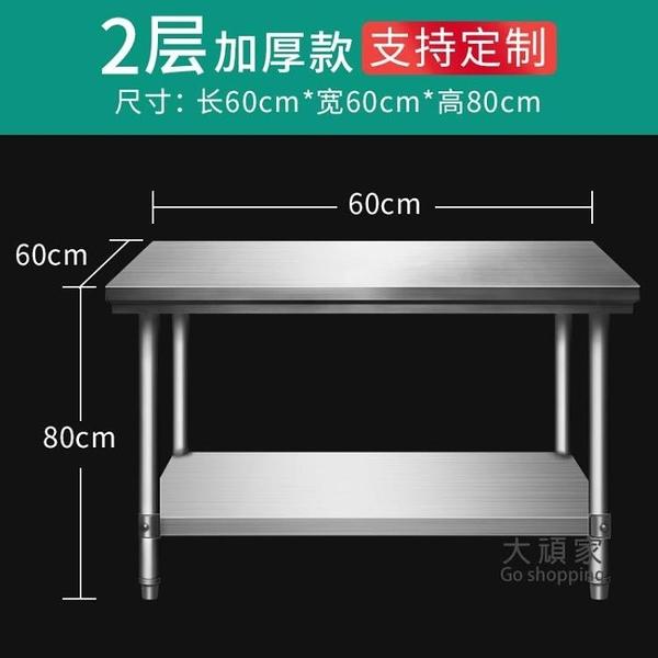 不鏽鋼工作台 雙層三層不鏽鋼工作台打荷台操作台廚房專用台面桌子長方形家商用 廚房用品T