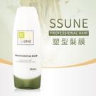 SSUNE 塑型髮膜 250ml/捲髮造型/美髮塑型/彈力