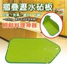 金德恩 台灣製造 露營野炊專用折疊可攜式萬用瀝水砧板 綠色