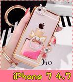 【萌萌噠】iPhone 7  (4.7吋) 奢華時尚款 液體流沙香水瓶保護殼 指環扣 電鍍邊框 全包軟殼 手機殼