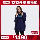 Levis 女款 長版口袋帽T / 經典Logo / 內刷毛【12/2 10:00AM開賣 $1490】