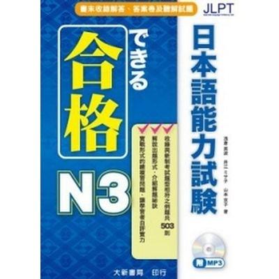 日本語能力試驗合格N3