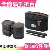 【小福部屋】【黑色 1120ml】日本 超輕量便當盒 6件組 保溫保冷 露營郊遊【新品上架】