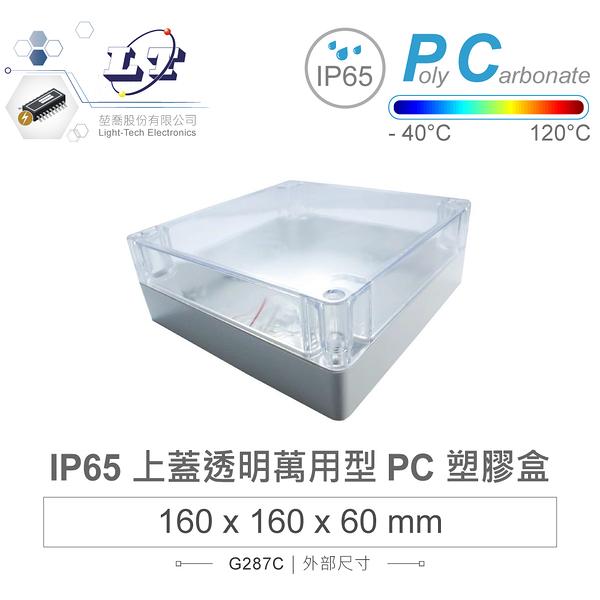 『堃邑Oget』Gainta G287C 160 x 160 x 60mm 萬用型 IP65 防塵防水 PC 塑膠盒 淺灰 透明上蓋  台灣製造