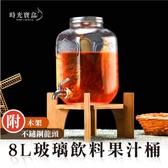 8L玻璃飲料果汁桶套裝-附不鏽鋼龍頭/木架 野餐茶桶 冷水桶 自助餐飲料桶-輕居家8457